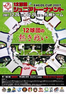 2007jr12.jpg