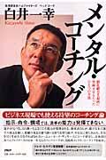 shirai_book.jpg