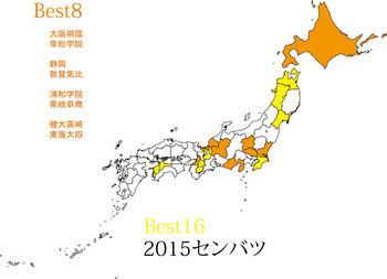 2015best8se.jpg